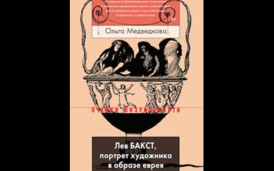 Parution : Olga Medvedkova, Léon Bakst, le portrait de l'artiste en Juif. Essai de biographie intellectuelle