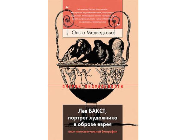 Cover Медведкова Лев Бакст 3